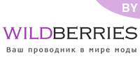 интернет-магазин wildberries.by